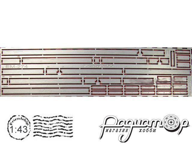 Молдинги для Ikarus-66 (MODIMIO), матовый никель EM-274