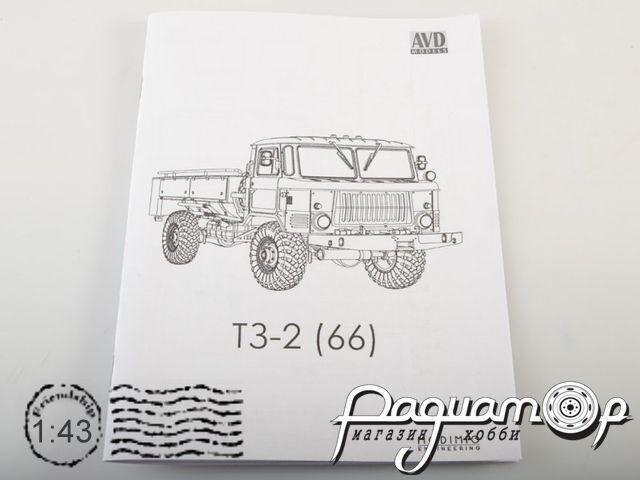 Сборная модель Топливозаправщик Т3-2 (66) 1441AVD