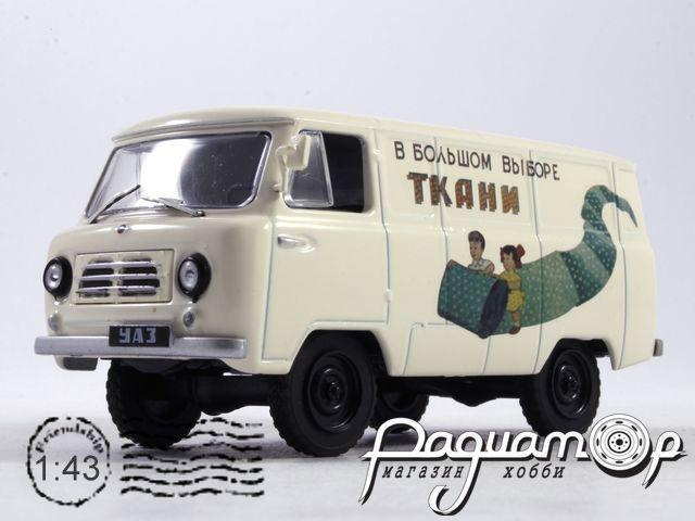 Автомобиль на службе №17, УАЗ-450 «Доставка грузов» (1960)