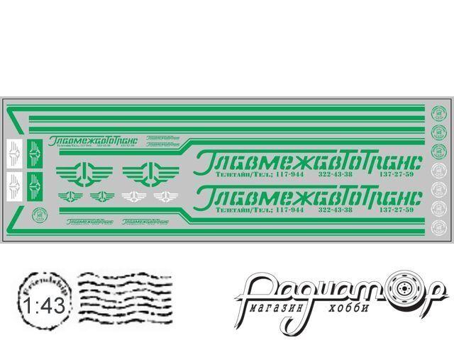 Набор декалей Главмежавтотранс ОДАЗ (вариант 2), зеленые (200х70) DKM0011