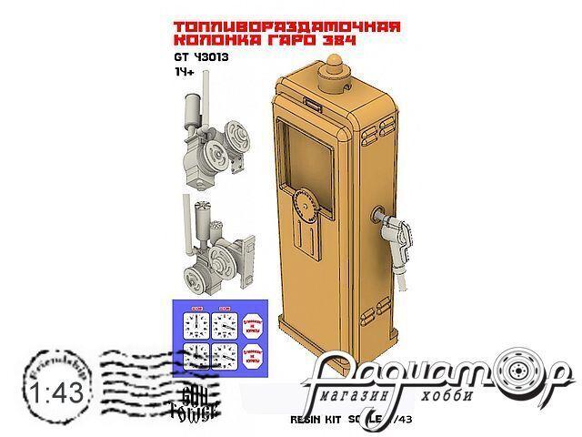 Набор для сборки Топливораздаточная колонка ГАРО (2шт) (не окрашены) GT43013