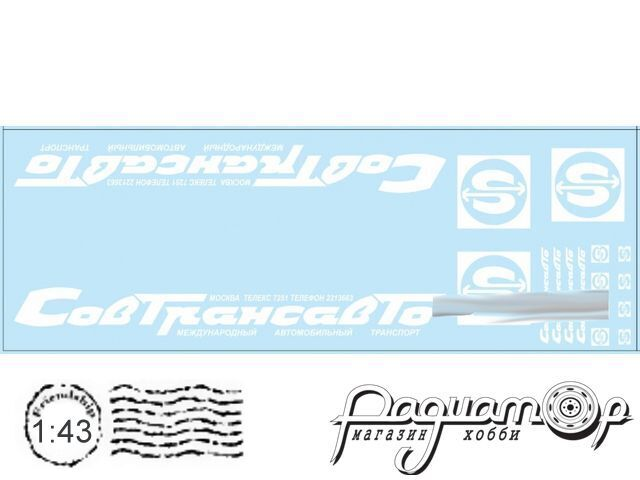 Набор декалей Совтрансавто для МАЗ-93971 (вариант 3), белый (100х290мм) DKP0025