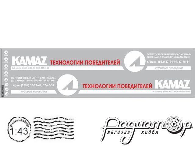 Набор декалей Транспортная компания КАМАЗ Логистик (140х320мм) DKP0090