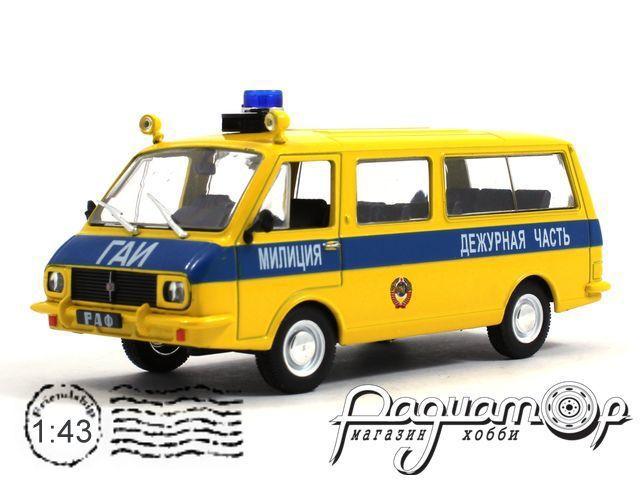 Автомобиль на службе №25, РАФ-2203Дежурная часть ГАИ (1976)