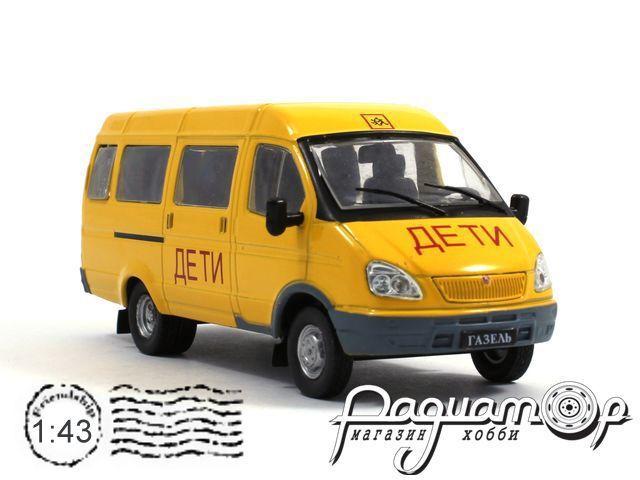 Автомобиль на службе №26, ГАЗ-322121 «ГАЗель»Школьный автобус (1976)