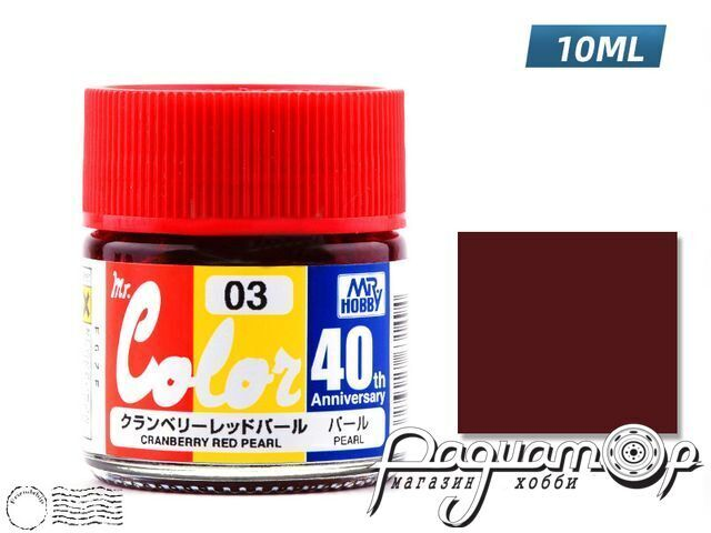Краска Mr.Collor GIS, клюквенно-красный перламутр (10мл) ACV03