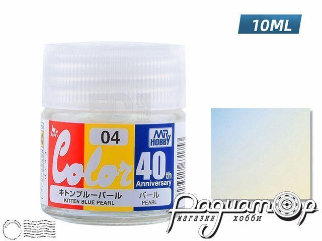 Краска Mr.Collor GIS, жемчужный перламутр (с голубым отливом) (10мл) ACV04