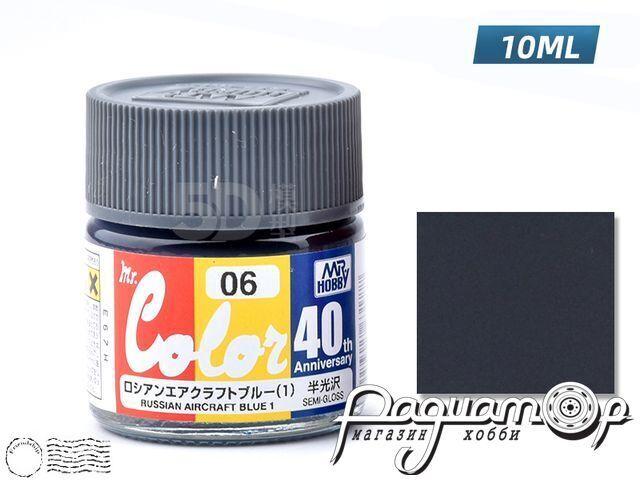 Краска Mr.Collor GIS, полуглянцевый синий (российская авиация) (10мл) ACV06