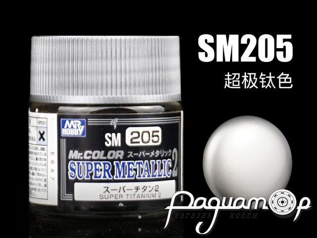 Краска Super Metallic 2, супер-титан (10мл) SM205
