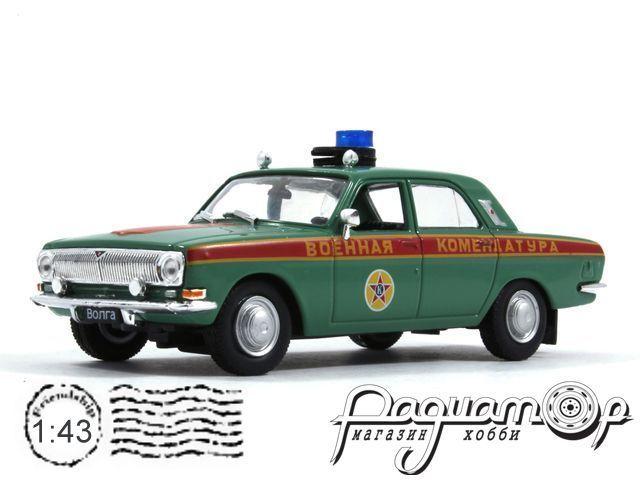 Автомобиль на службе №33, ГАЗ-24 «Волга»Комендатура гарнизонная (1980)
