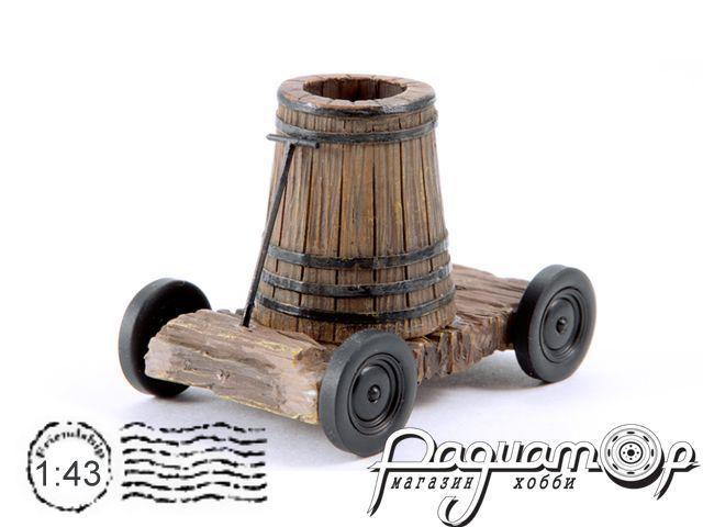 Бочка на Колесах - Транспортное средство Шурика из к/ф «Кавказская пленница» 500001