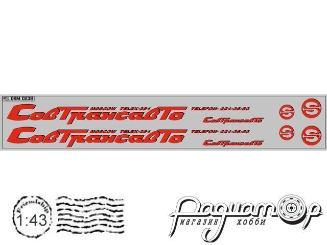 Набор декалей Совтрансавто для Икаруса (вариант 3), красный (200х30мм) DKM0239