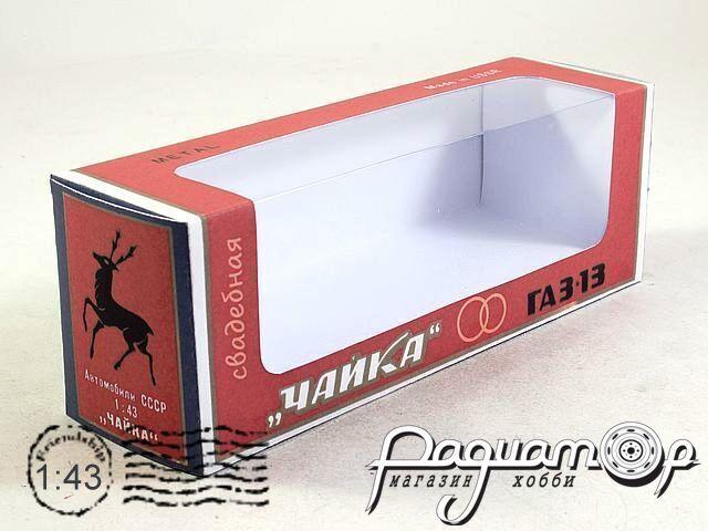 Коробка Старый Саратов