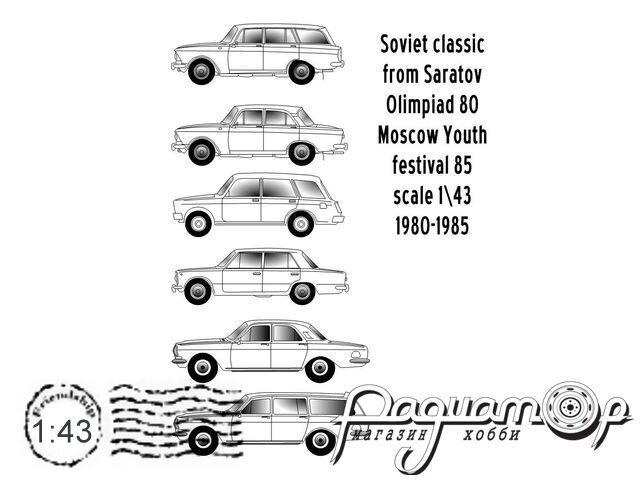 Набор декалей XII Фестиваль молодежи Москва 1985 43305