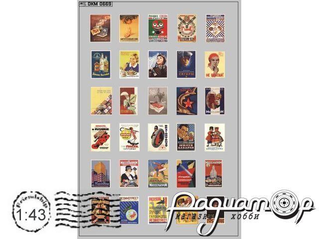 Набор декалей Плакаты СССР Товары (100х140мм) DKM0669