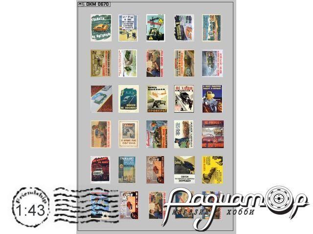 Набор декалей Плакаты СССР ПДД (100х140мм) DKM0670
