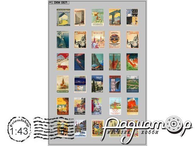 Набор декалей Плакаты СССР Интурист (100х140мм) DKM0671