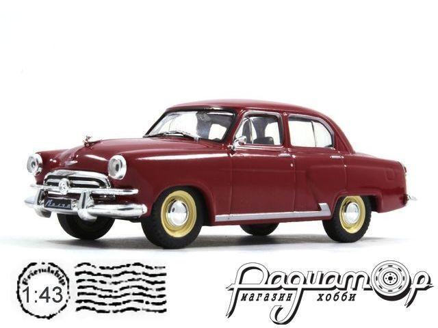 ГАЗ-22 «Волга» Ралли (1962) 2612
