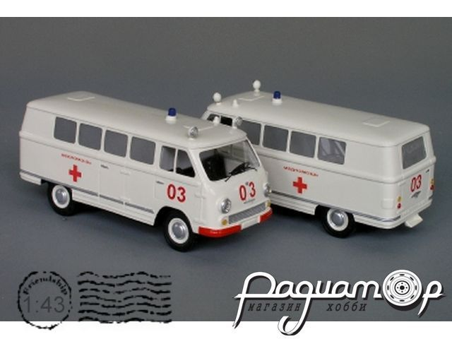 РАФ-977И скорая помощь (1959) V2-55