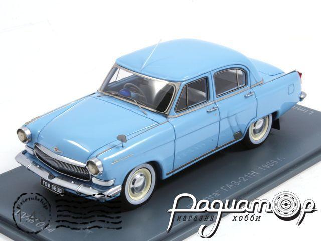 ГАЗ-21Н «Волга» (правый руль) (1966) VVM034