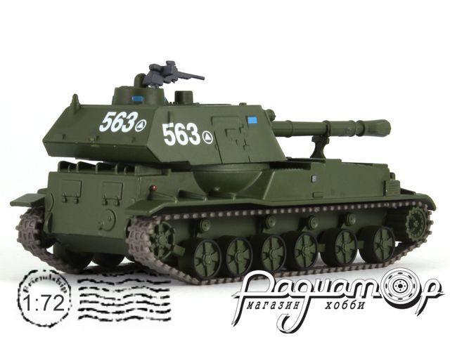 Русские танки №57, САУ 2С3 «Акация» (1967)