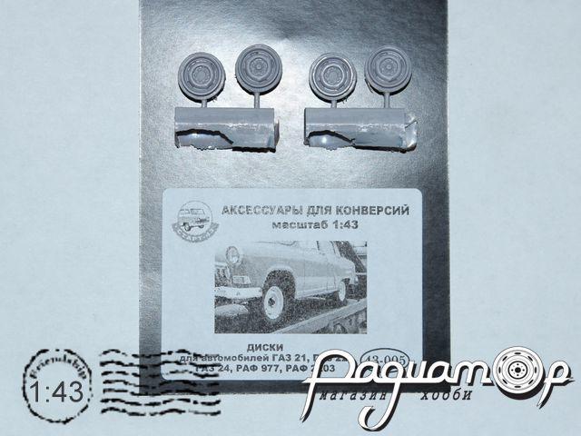 Диски (ГАЗ-21/22/24, РАФ-977/2203) 43-005