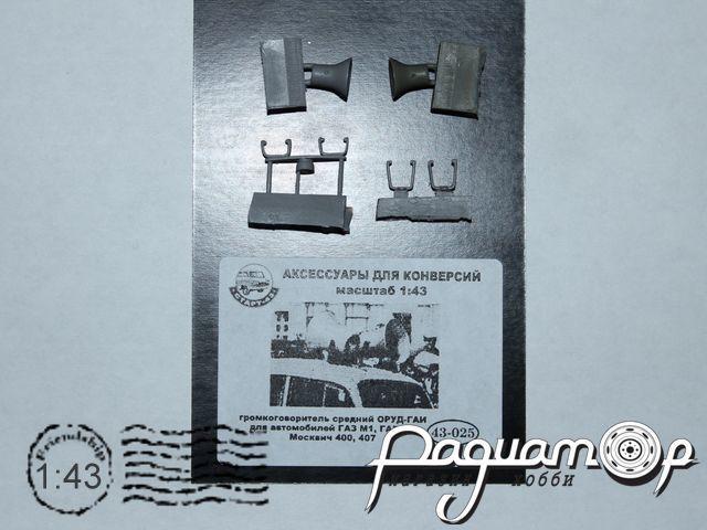 Громкоговоритель средний ОРУД-ГАИ (ГАЗ-М1, ГАЗ-20, Москвич-400/407) 43-025