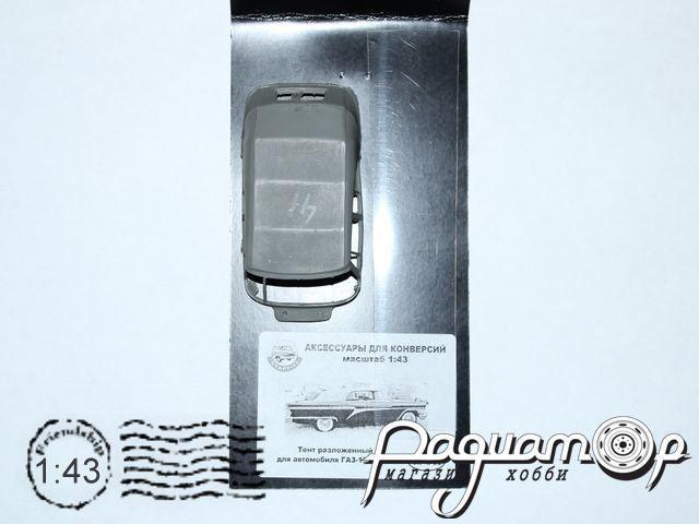 Тент разложенный (ГАЗ-13 «Чайка») 43-041