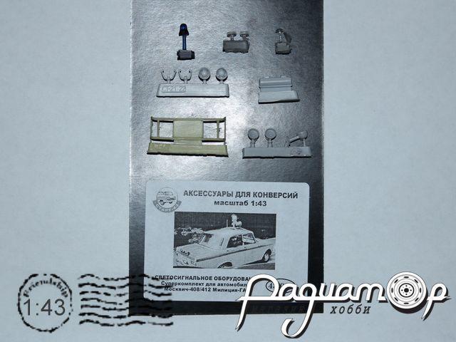 Суперкомплект Светосигнальное оборудование Москвич-408/412 (Милиция, ГАИ) 43-049