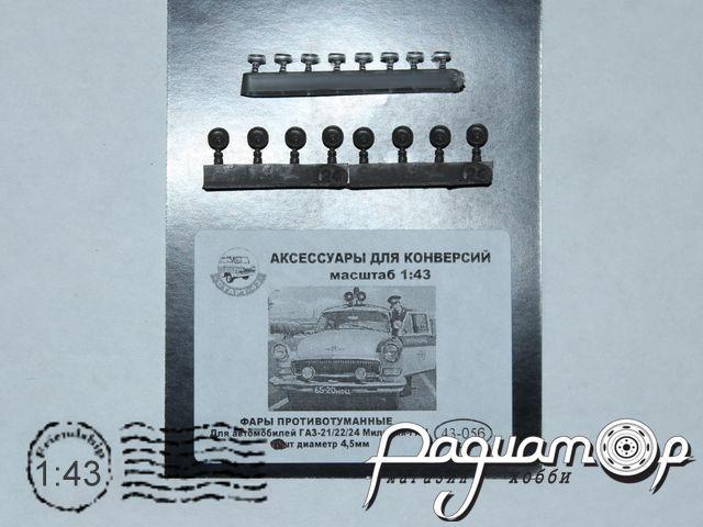 Фары противотуманные ГАЗ-21/22/24 (4,5мм) 43-056-N