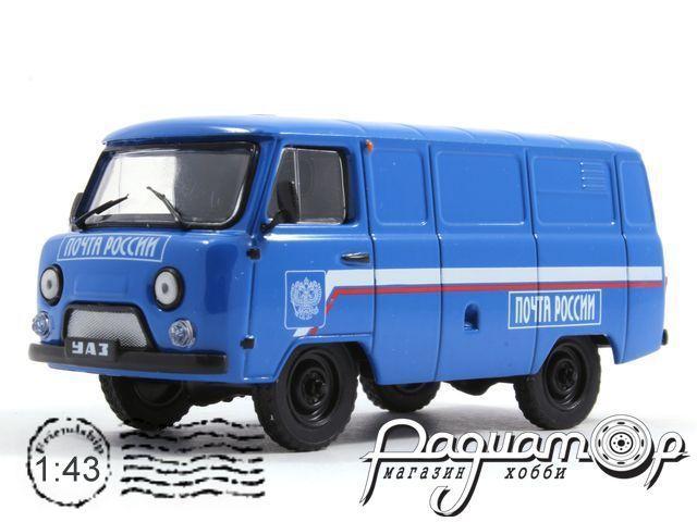 Автомобиль на службе №31, УАЗ-3741 «Почта России» (1970)