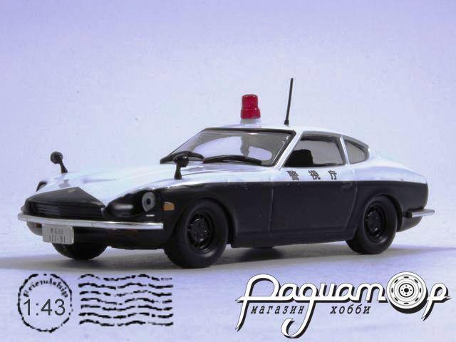Полицейские машины мира №5, Nissan Fairlady Z полиция Японии (1972) (i)