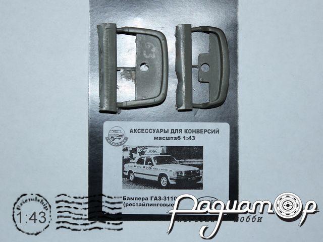 Бампера рестайлинговые (ГАЗ-3110) 43-063