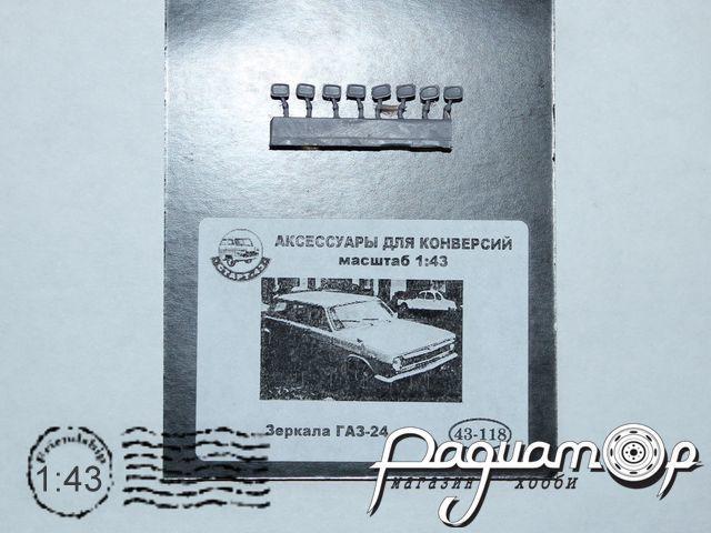 Зеркала (ГАЗ-24) 43-118-N