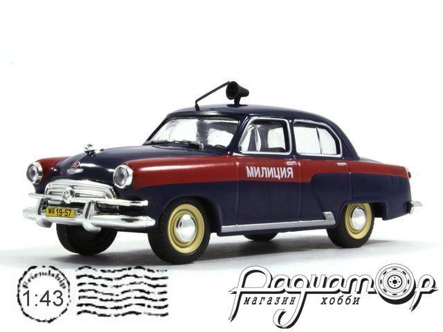 Полицейские машины мира №8, ГАЗ-21 «Волга» Милиция СССР (1962)