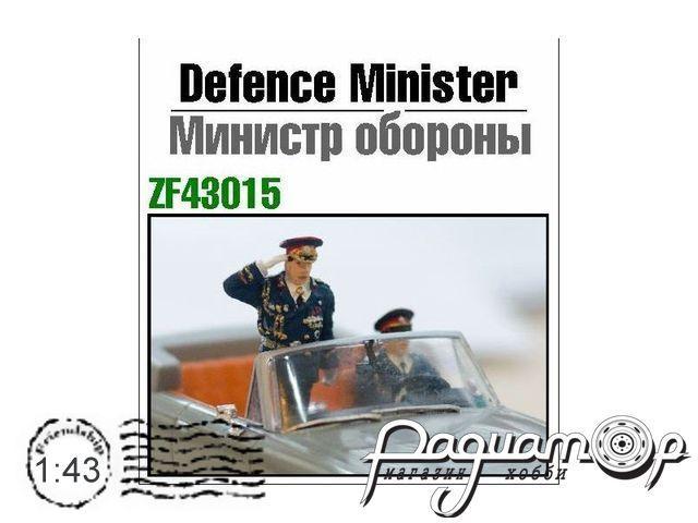 Министр обороны с водителем ZF43015