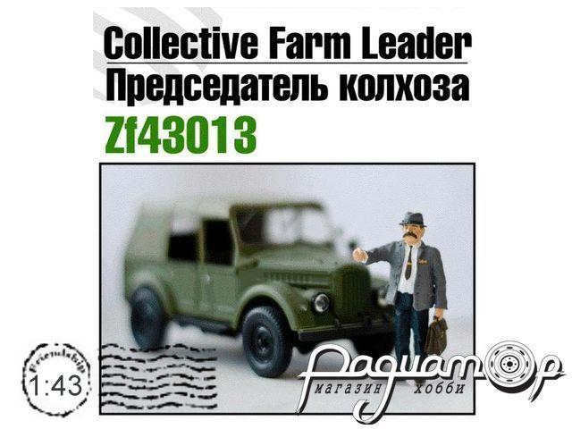 Председатель колхоза ZF43013