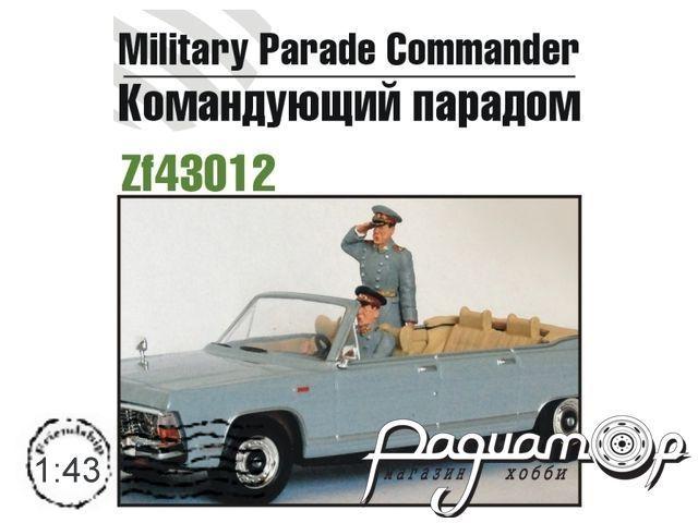 Генерал с водителем ZF43012