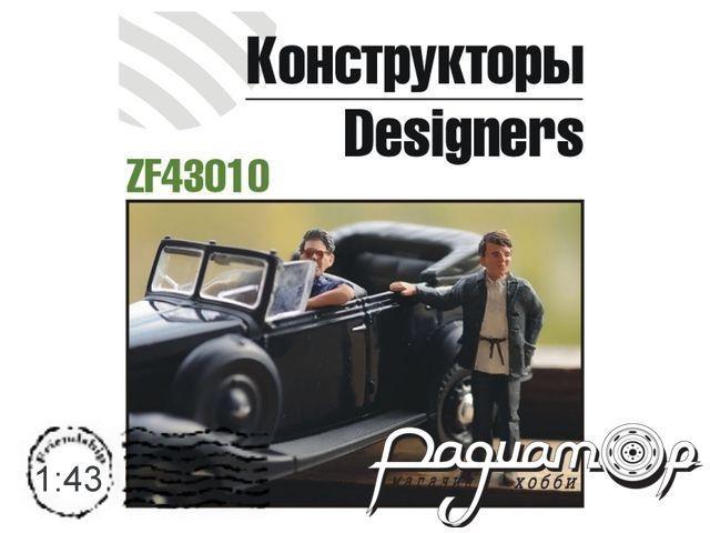 Конструкторы Горьковского автозавода Грачев и Липгарт ZF43010