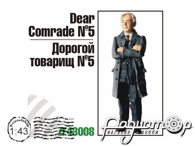 Горбачев ZF43008