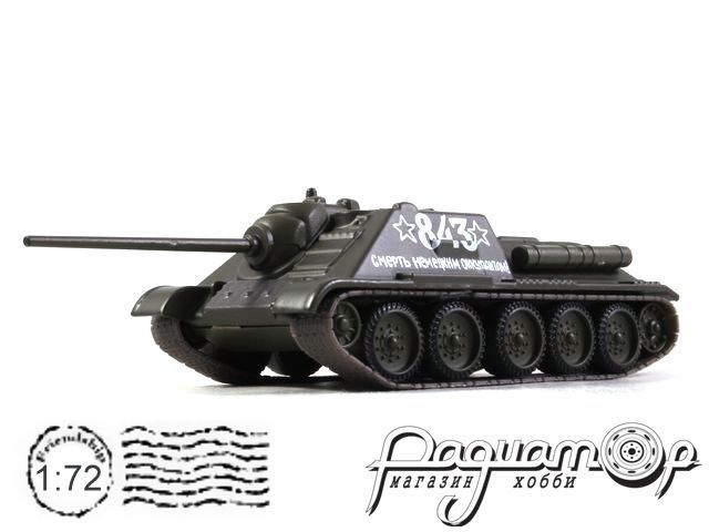 Русские танки №8, СУ-85 (1943)