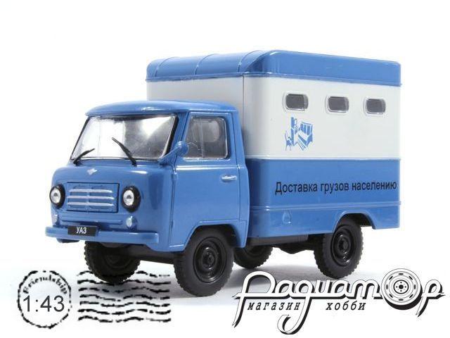 Автомобиль на службе №54, УАЗ-451Д мебельный фургон (1966)