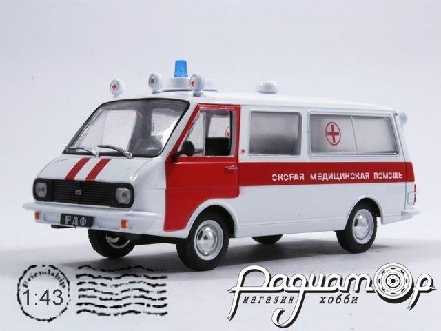 Автомобиль на службе №44, РАФ-22031 Скорая Медицинская Помощь (1976)