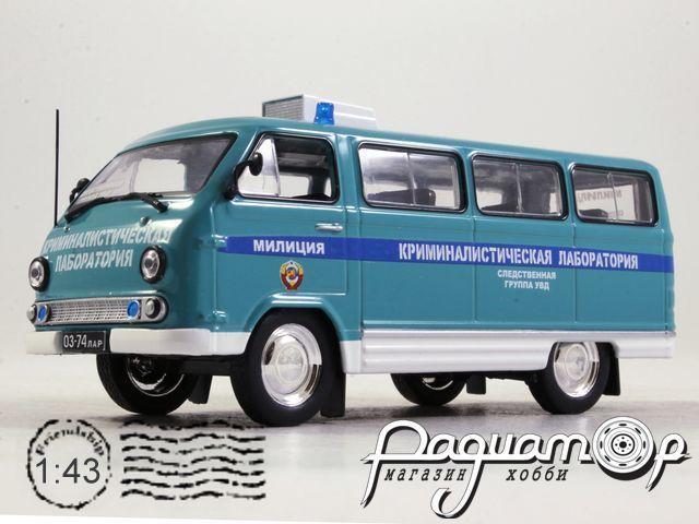 РАФ-977ДМ «Латвия» Криминалистическая Лаборатория (1968) конверсия