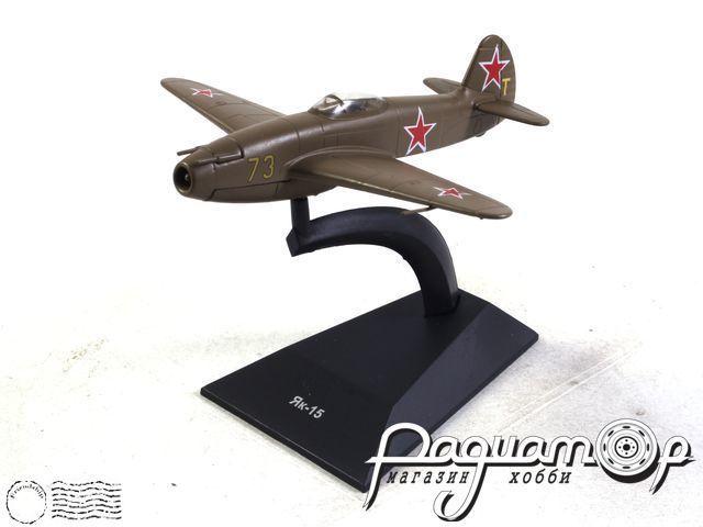 Легендарные самолеты №43, Як-15 (1947) 1:85 (I)