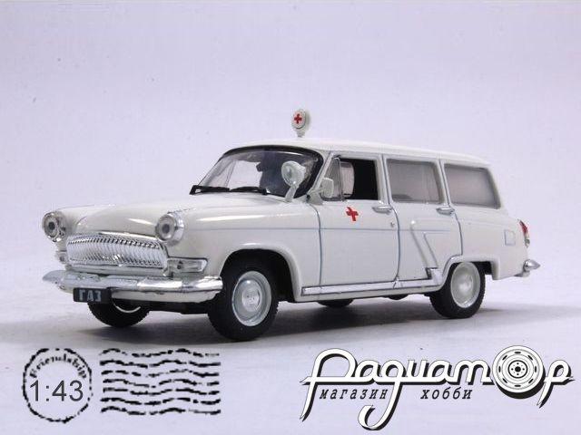 Автомобиль на службе №51, ГАЗ-22Б «Волга» скорая медицинская помощь (1962)