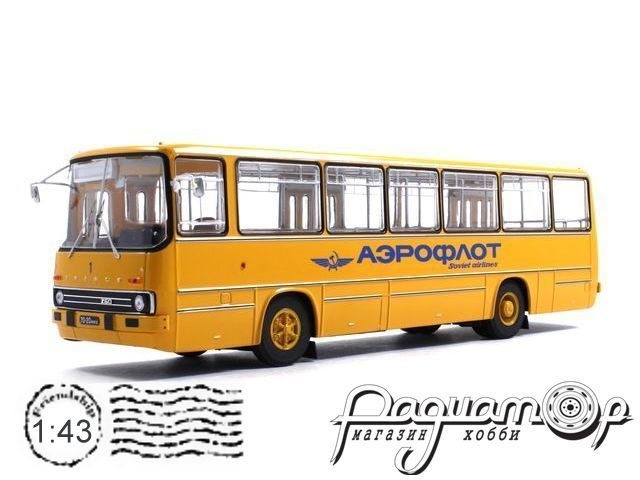 Ikarus 260 «Аэрофлот» (1972) 04015C