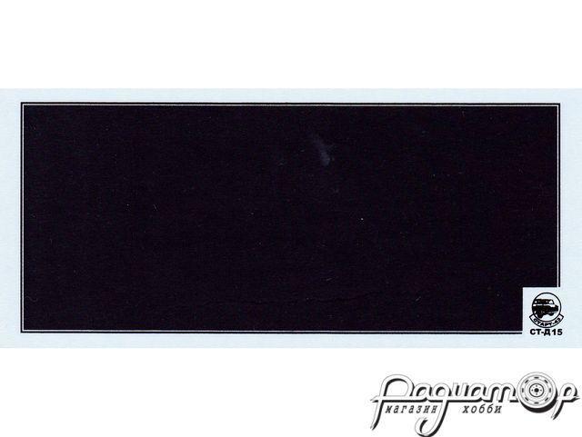 Декаль Цветовое поле для маркировки спецавтомобилей (черный) СТ-Д15-8