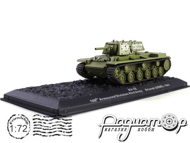 КВ-1E 109th Armoured Division 43rd Army Брянск, СССР (1941) AM31