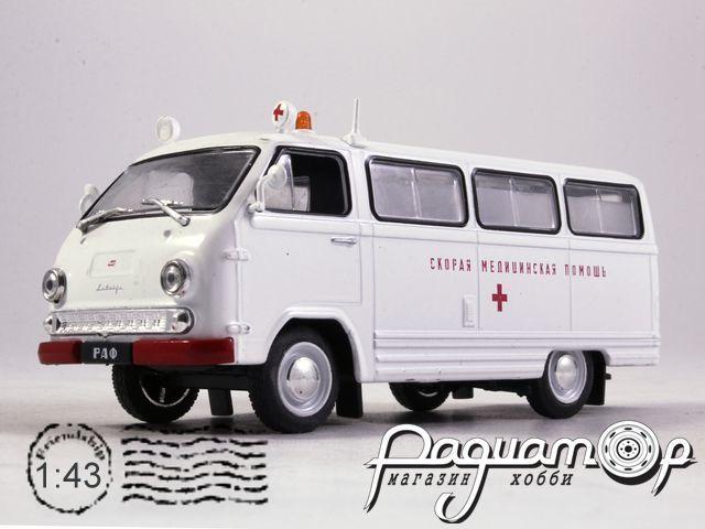 Автомобиль на службе №76, РАФ-977ИМ скорая медицинская помощь (1970)